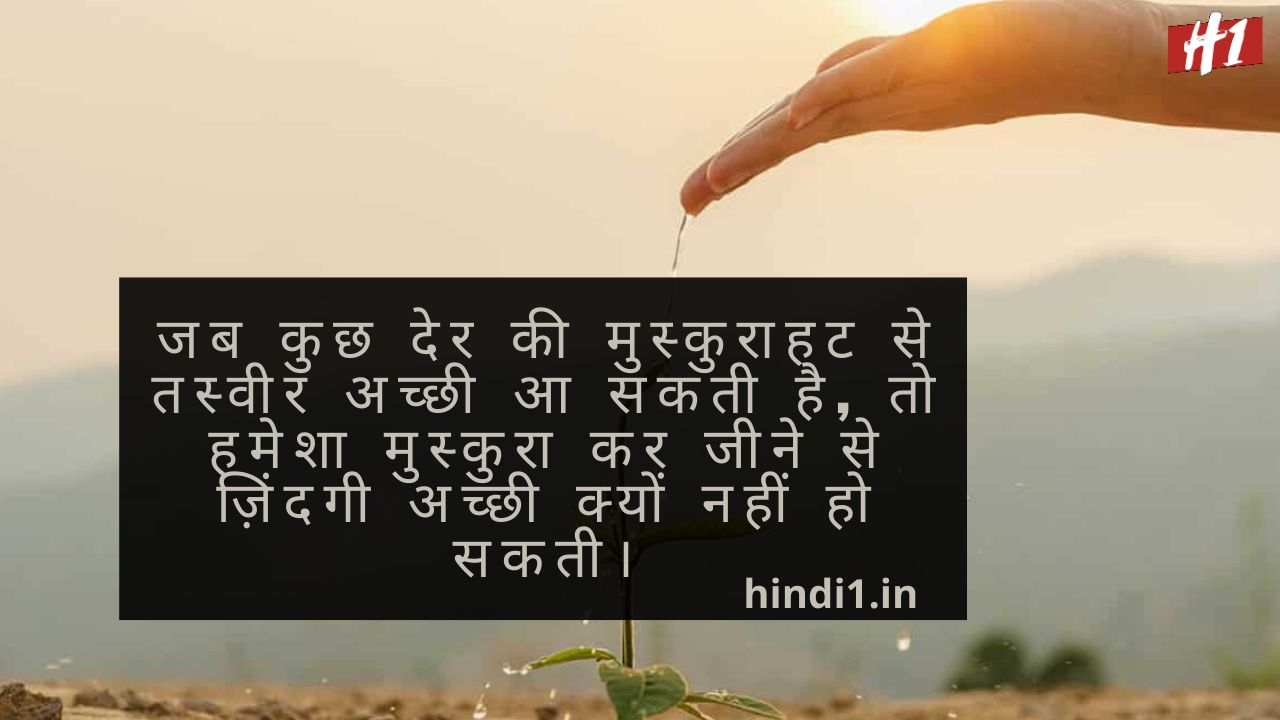 Life Thoughts In Hindi5