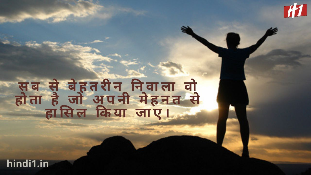 Life Thoughts In Hindi6