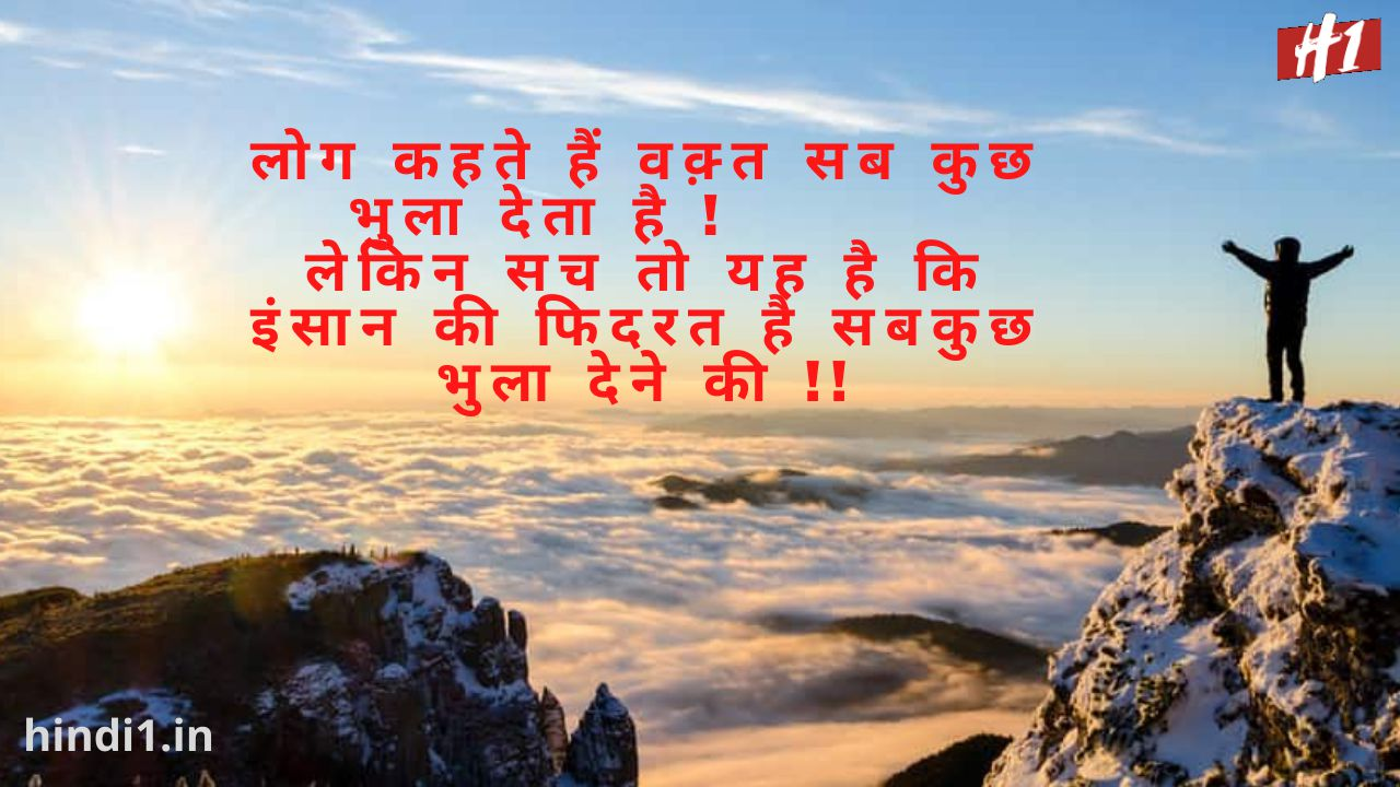 Life Quotes In Hindi3
