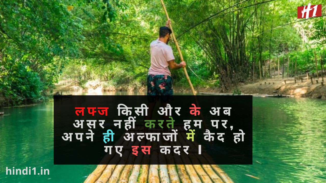 Life Quotes In Hindi4