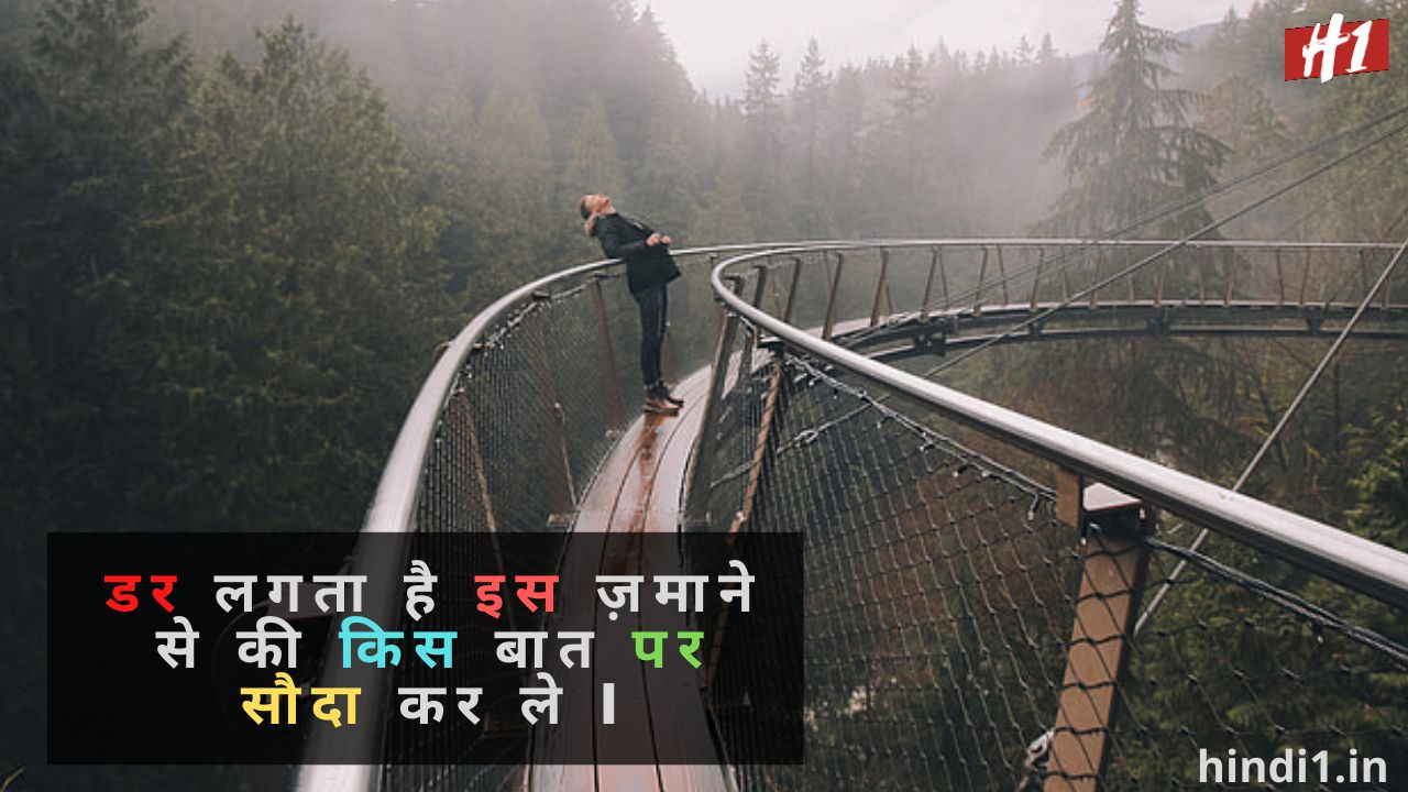 Life Quotes In Hindi6