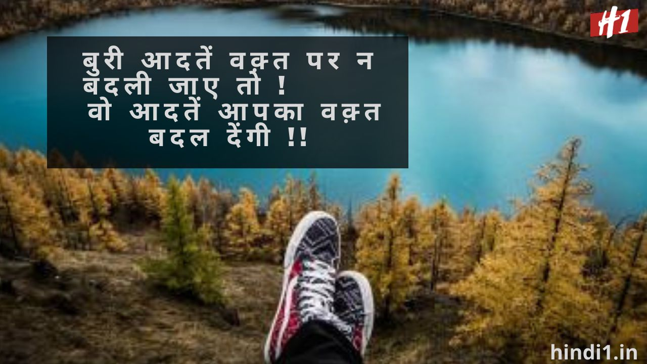 Life Quotes In Hindi7