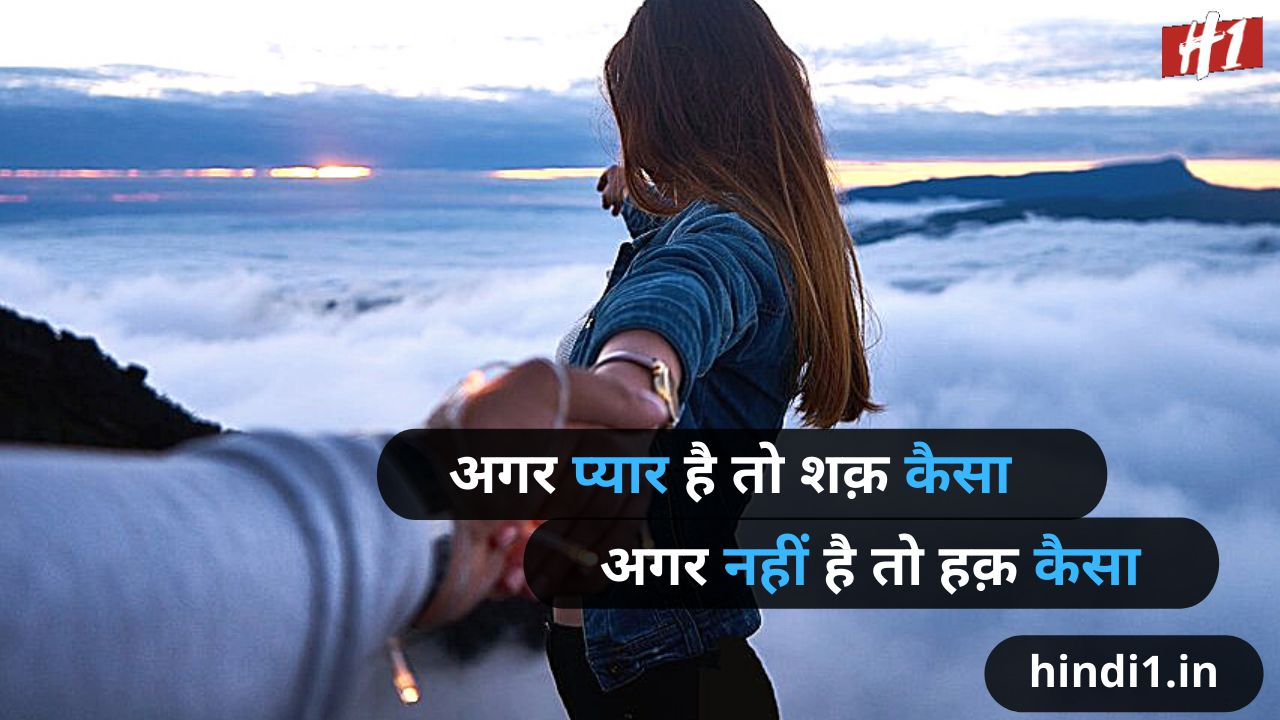 love status in hindi for girlfriend3