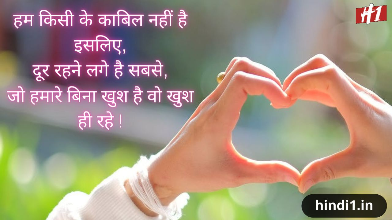 sad love status in hindi4