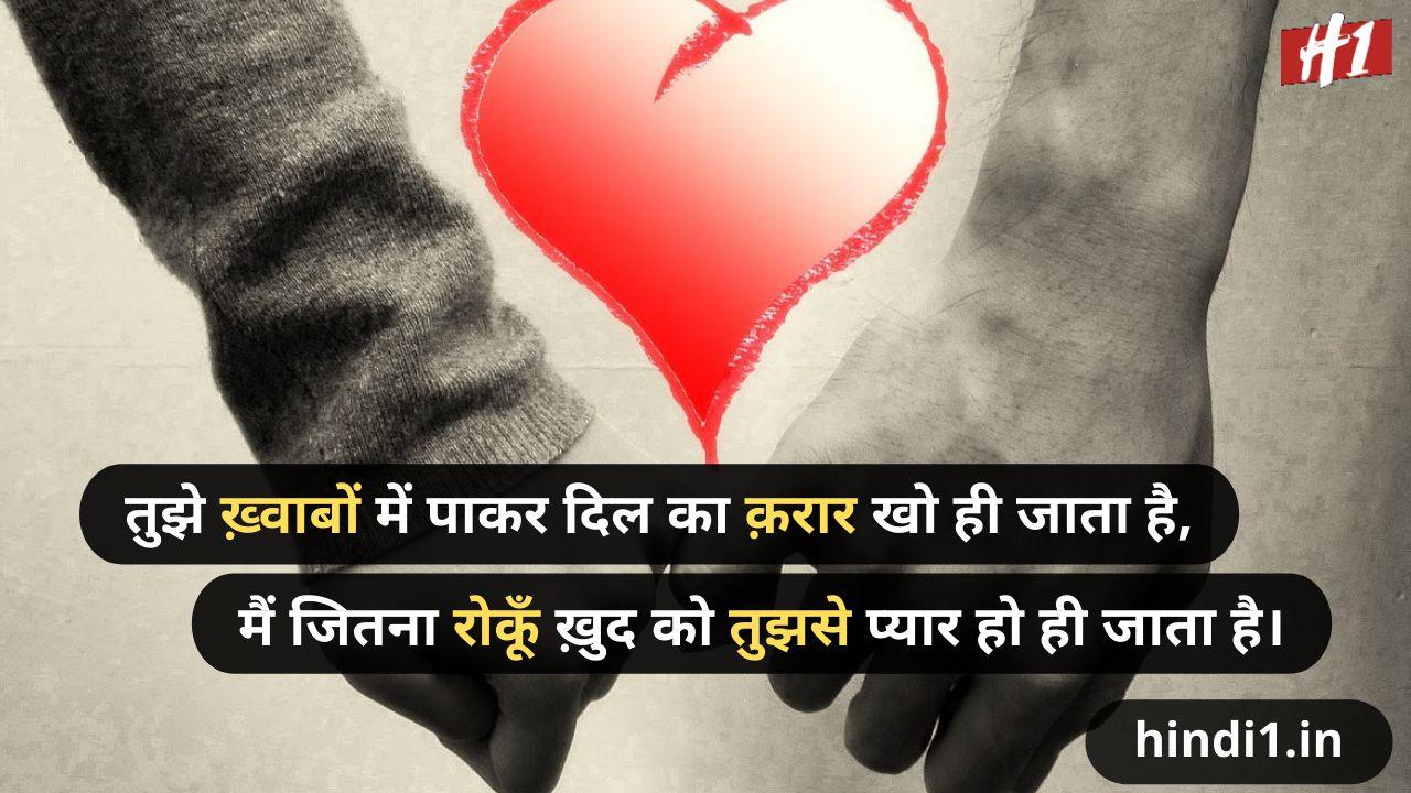 attitude love status in hindi2