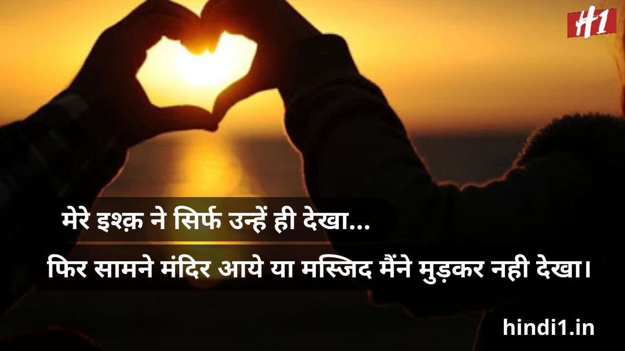 true love status in hindi4