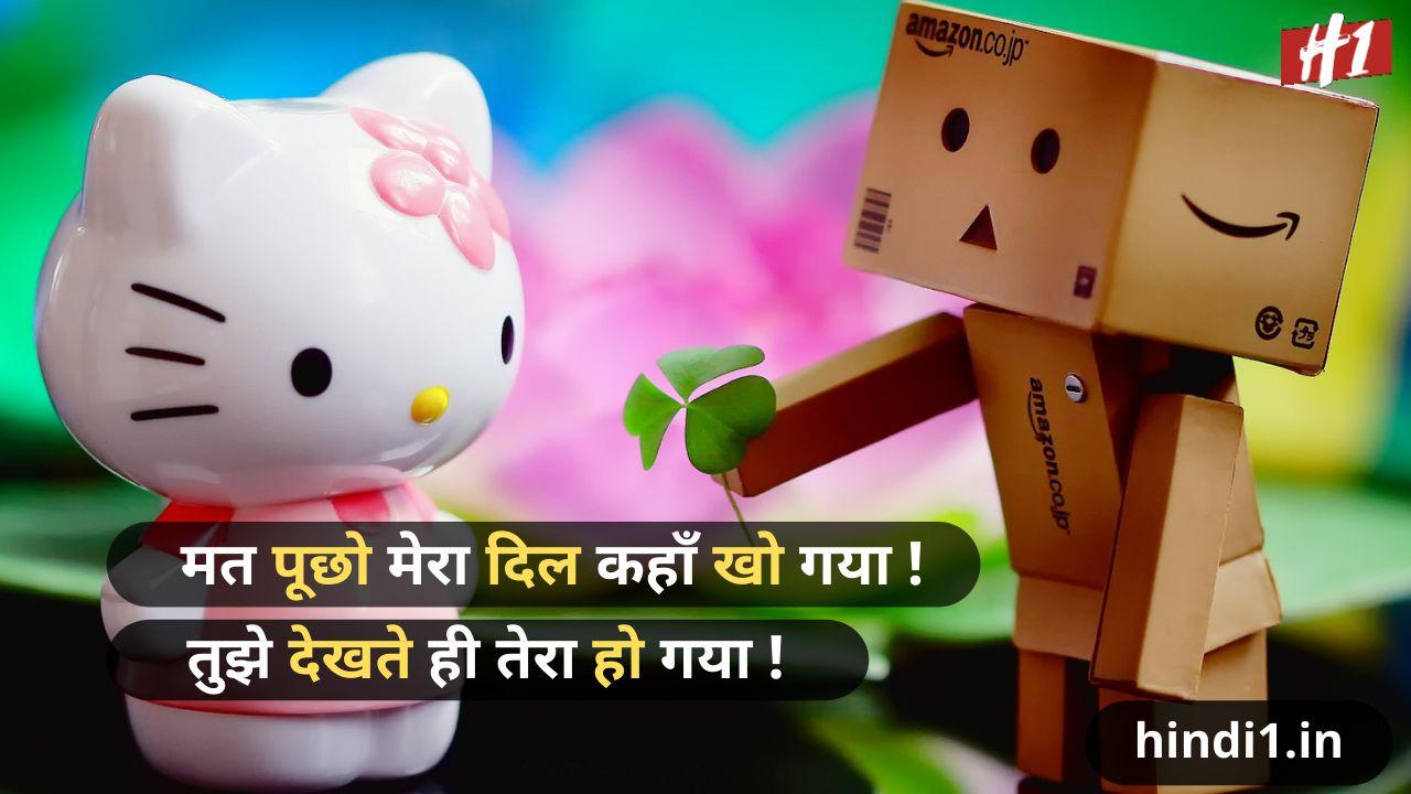 romantic love status in hindi2