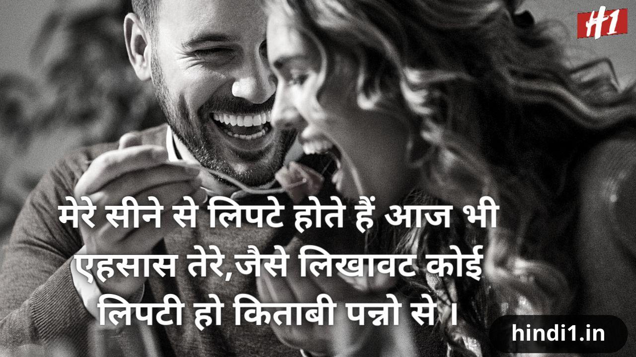 romantic love status in hindi4