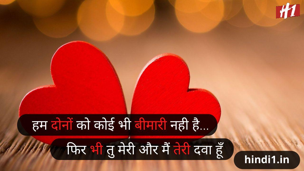 cute love status hindi4