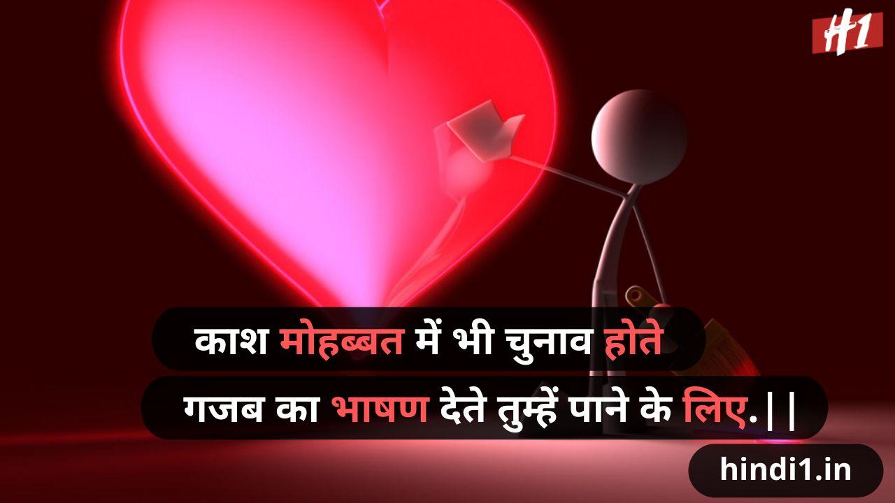 cute love status hindi5