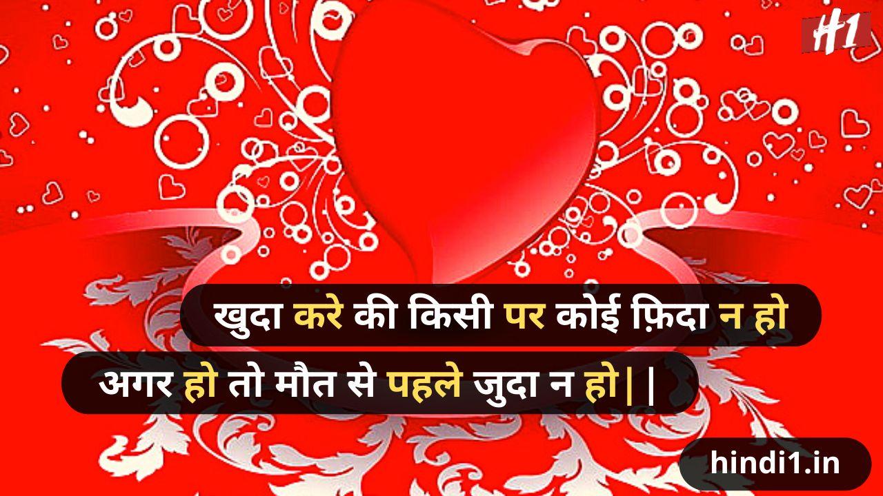 love status in hindi for girlfriend2