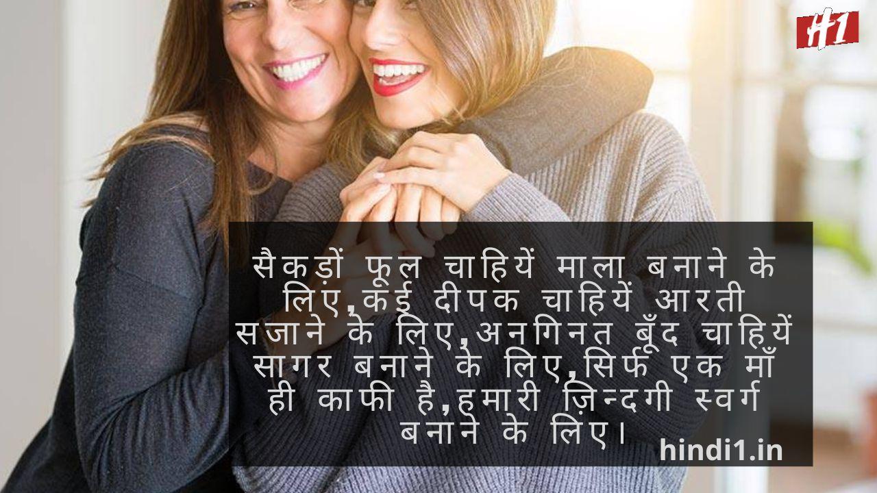 best mothers day status and shayari