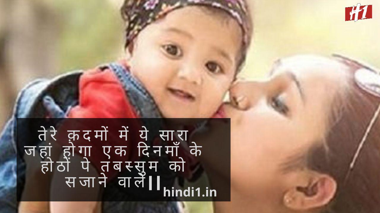 best mothers day status and shayari in hindi