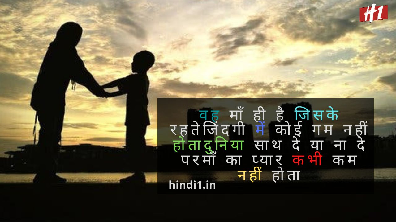 Mothers Day Quotes In Hindi2