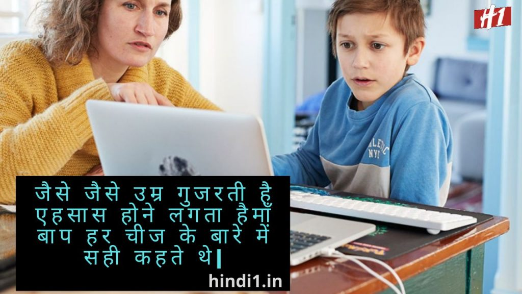Mothers Day Thoughts In Hindi3