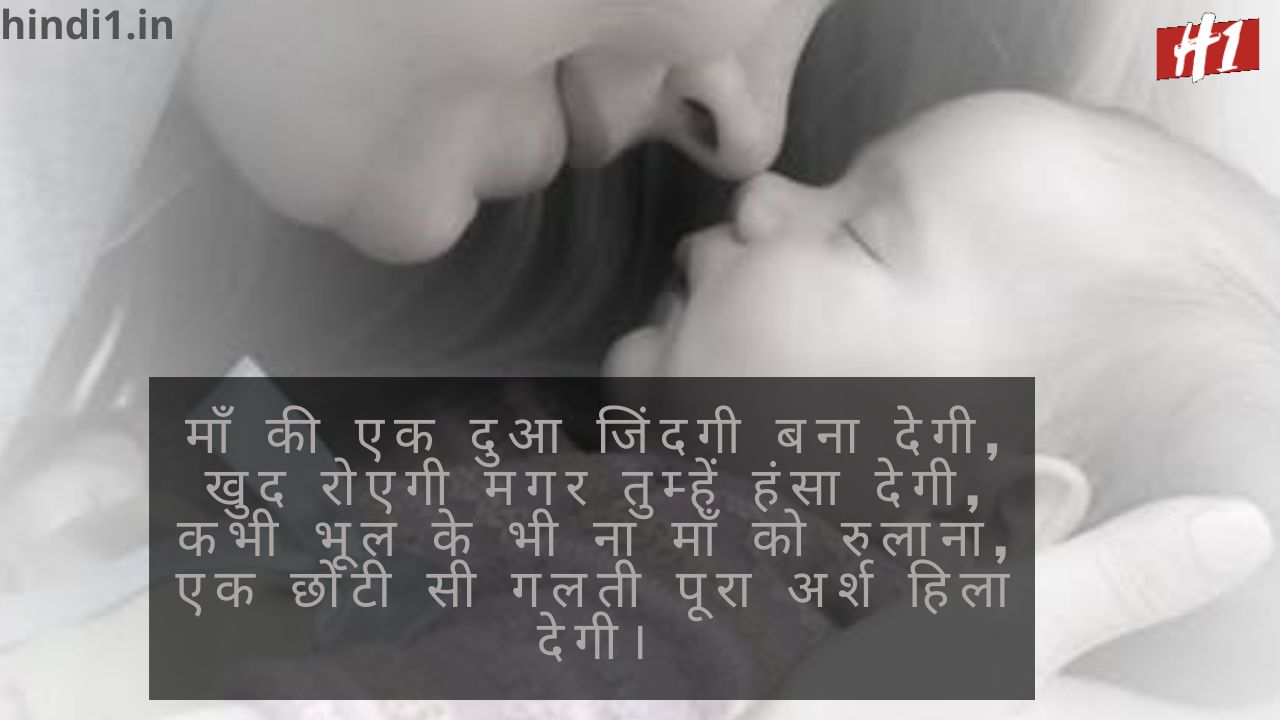 Best Lines For Mother In Hindi1