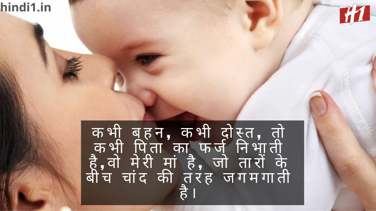 Best Lines For Mother In Hindi2
