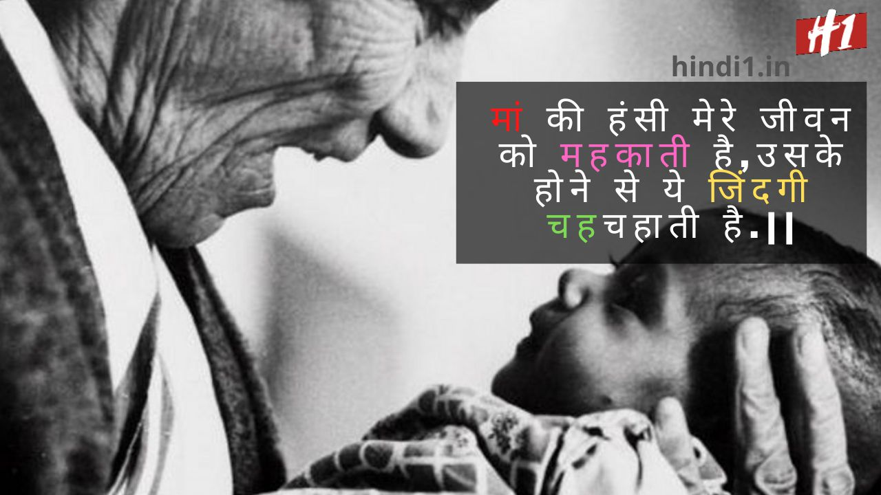 Best Lines For Mother In Hindi3
