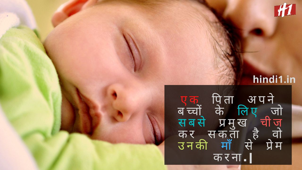 Mothers Day Quotes In Hindi5