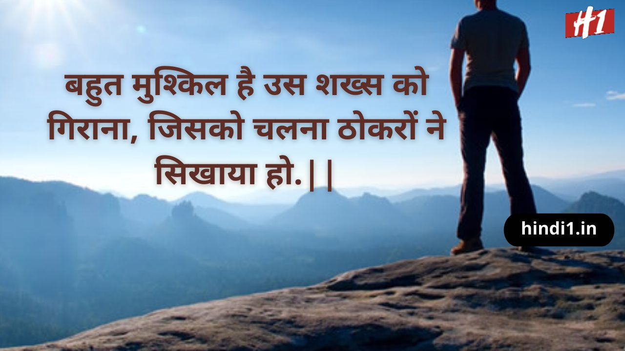 success status in hindi4