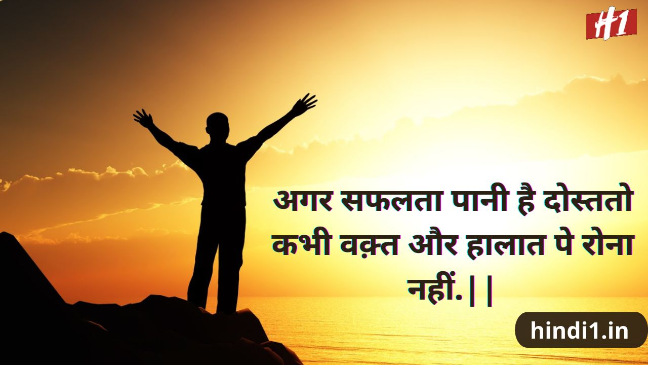 motivation status hindi 2 line2