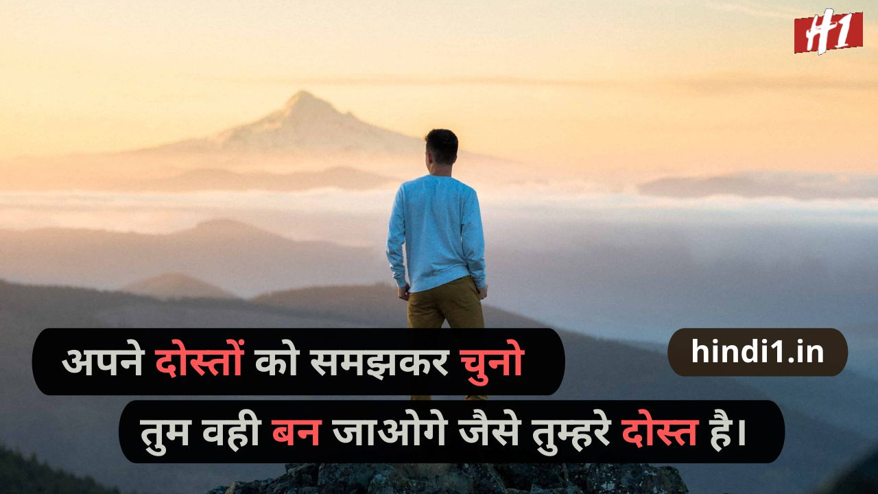 motivation status hindi 2 line5