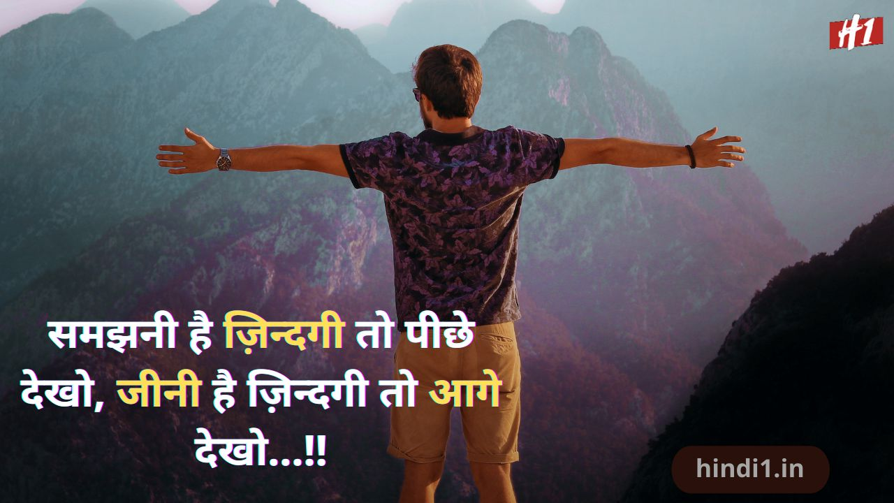 status hindi2