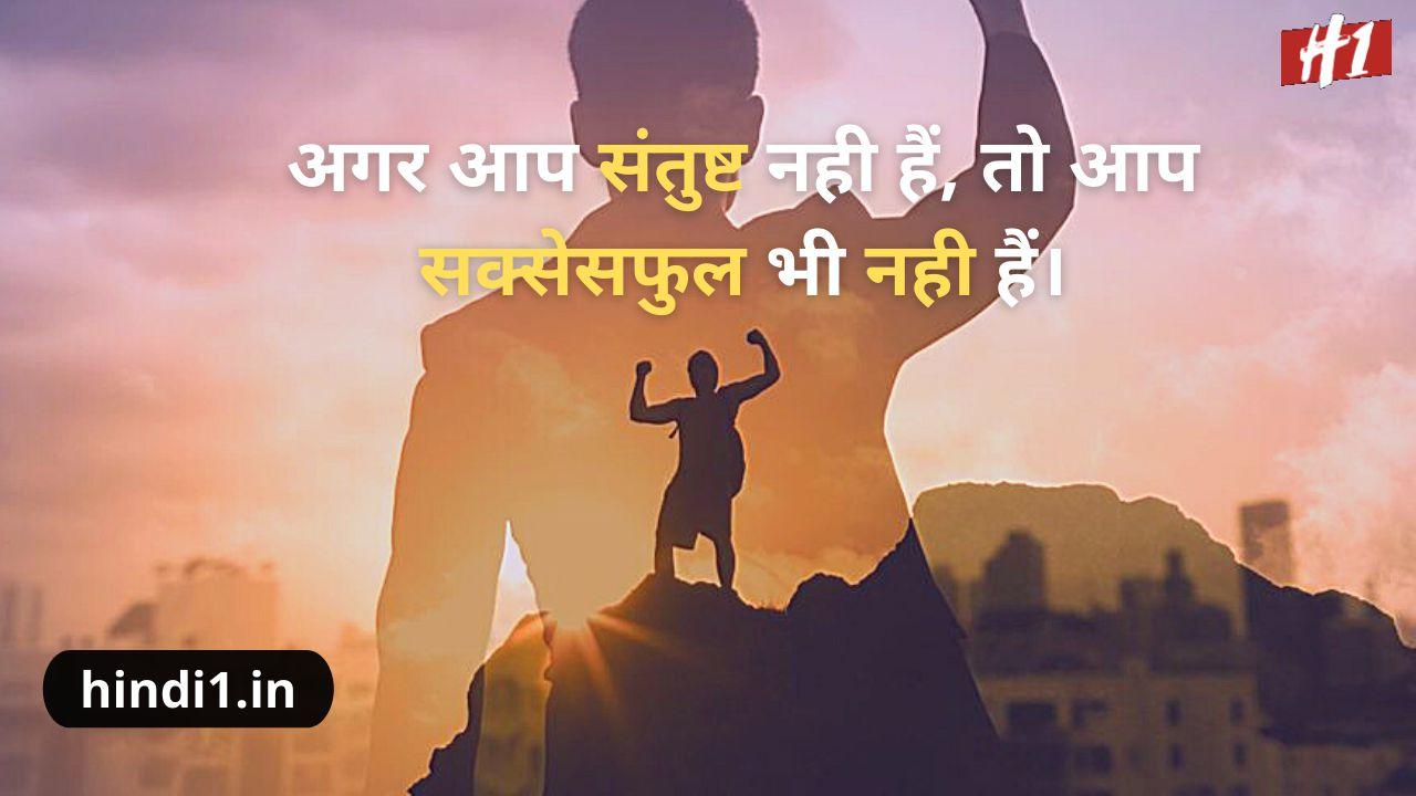 attitude status in hindi8
