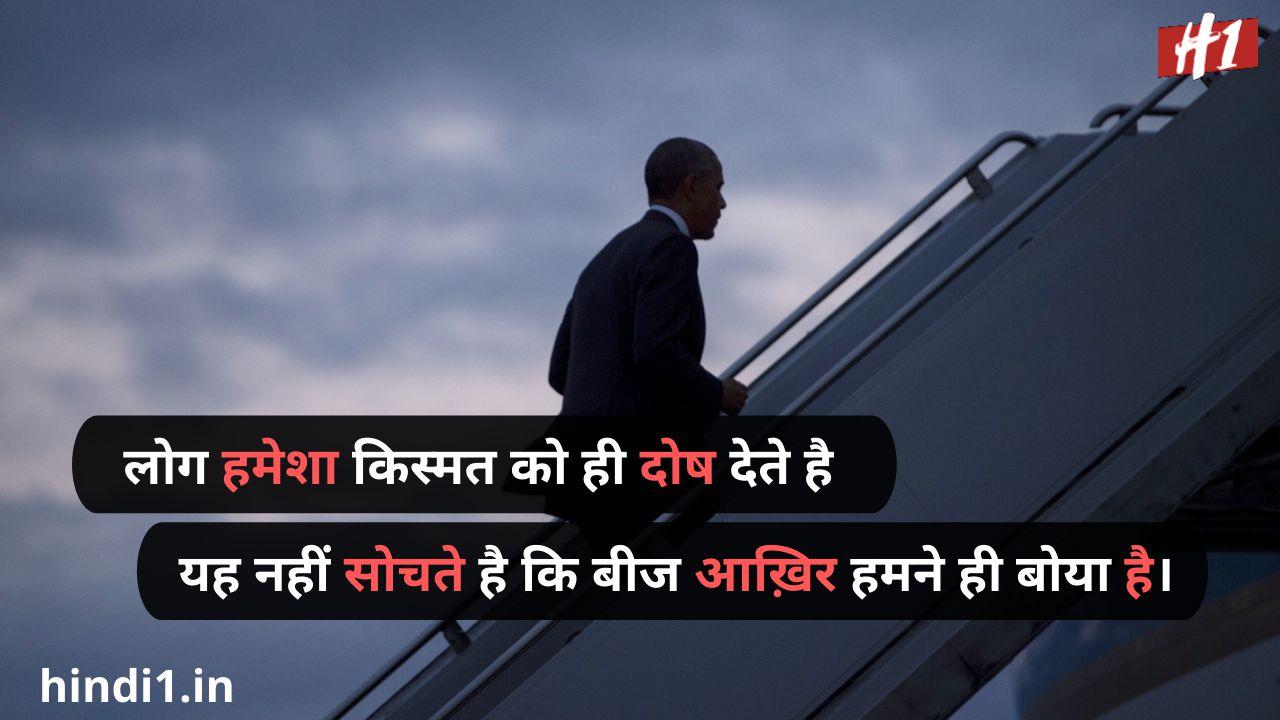 attitude status in hindi11