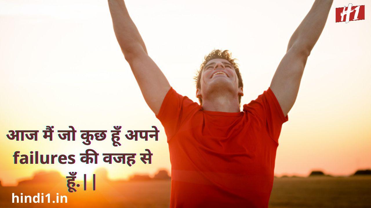 attitude status in hindi12
