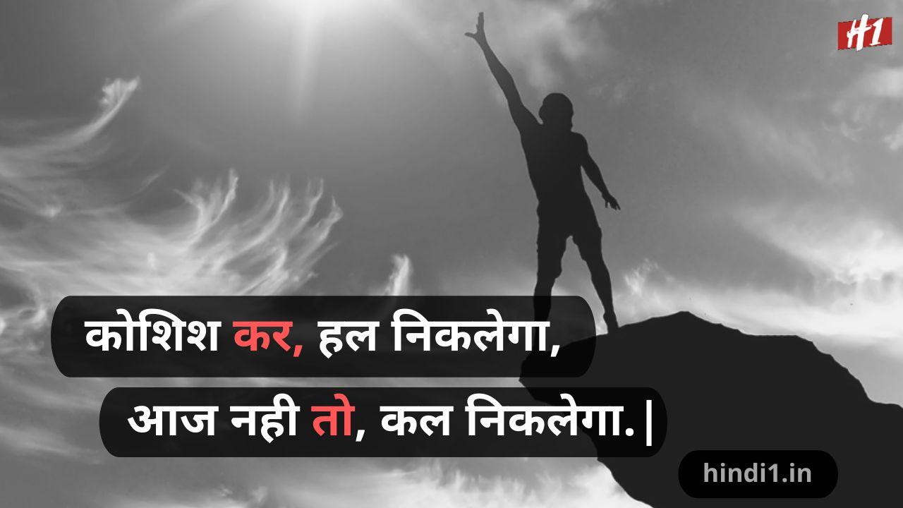 status hindi4