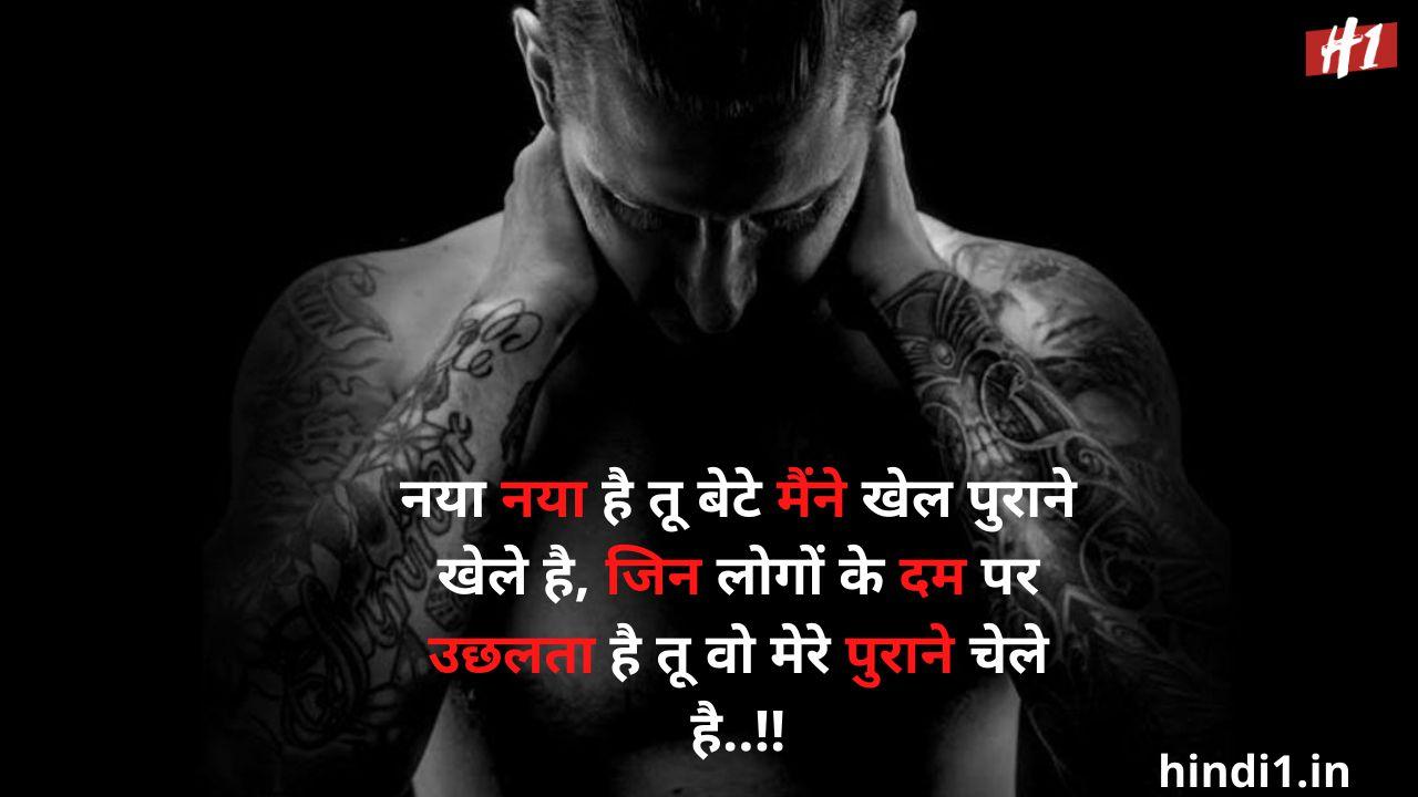 attitude status hindi1
