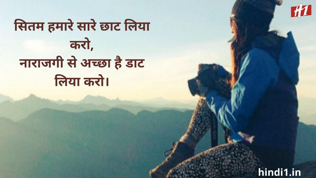 attitude status hindi8