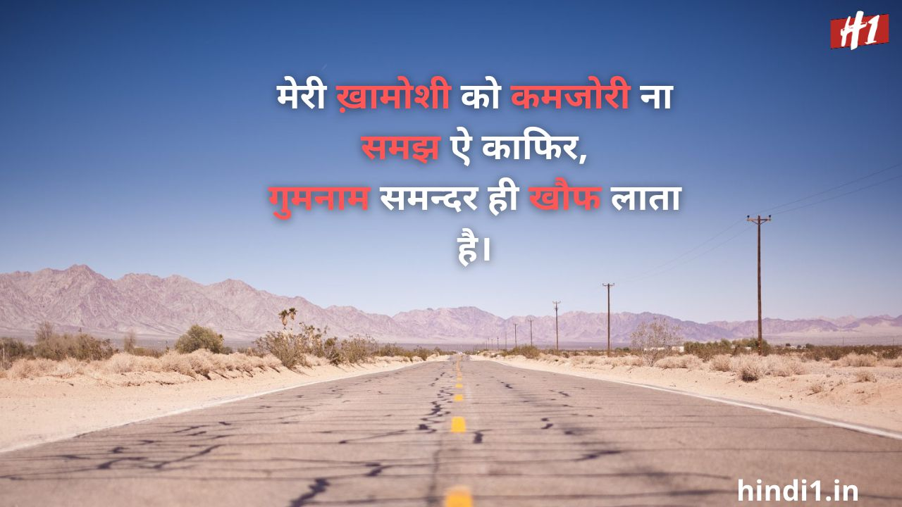 attitude status hindi10