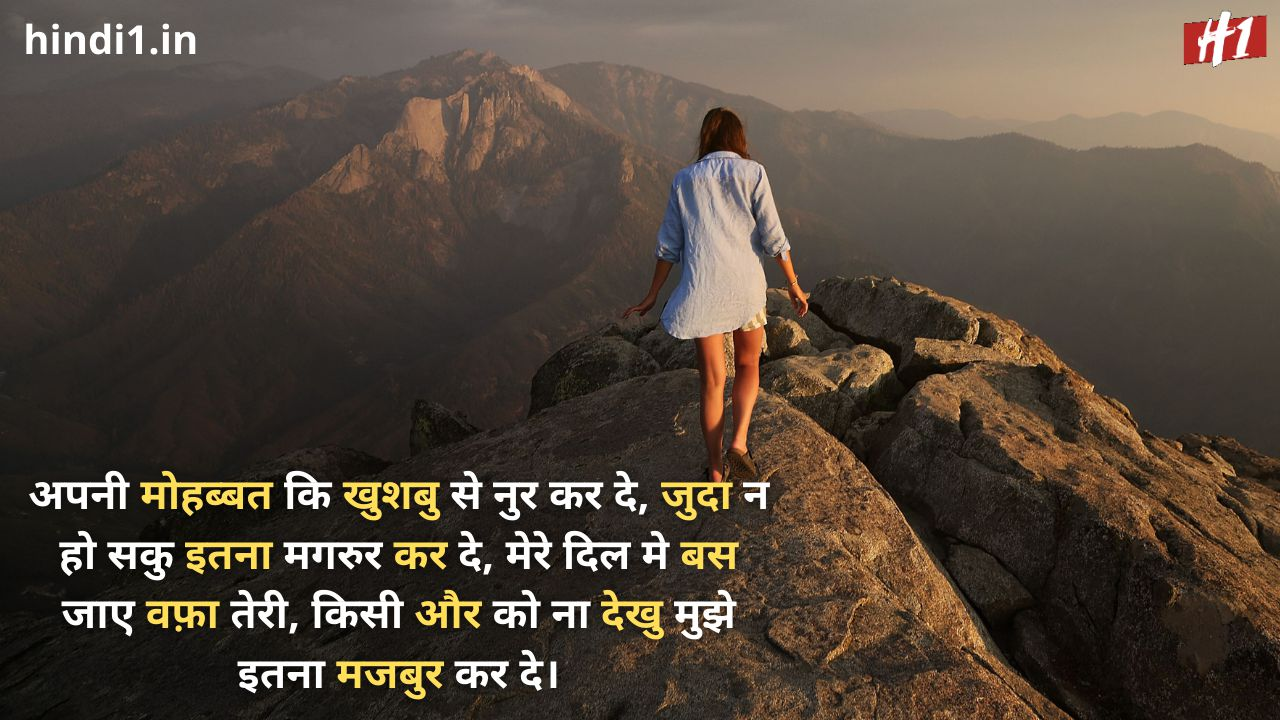 status in hindi love5