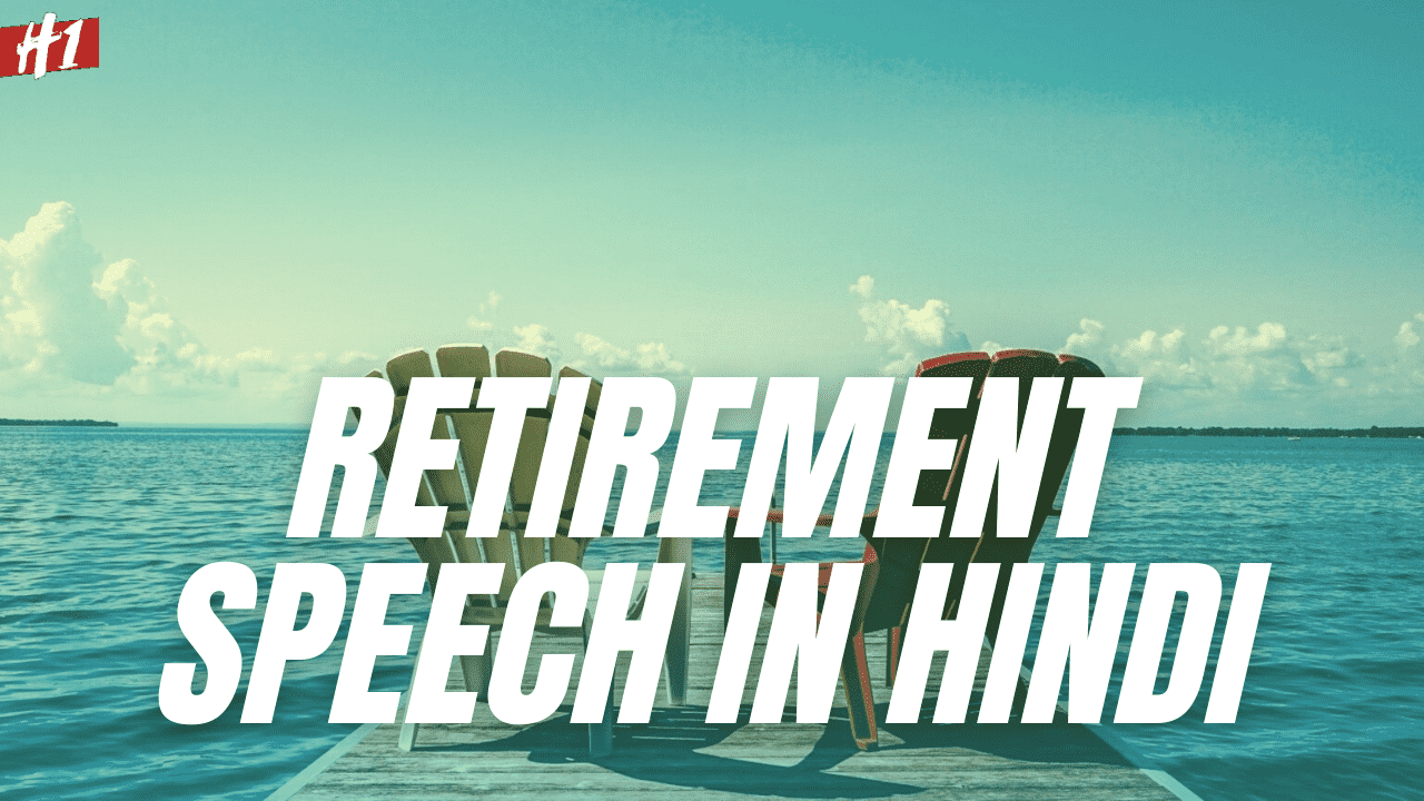 रिटायरमेंट भाषण - Retirement Speech In Hindi