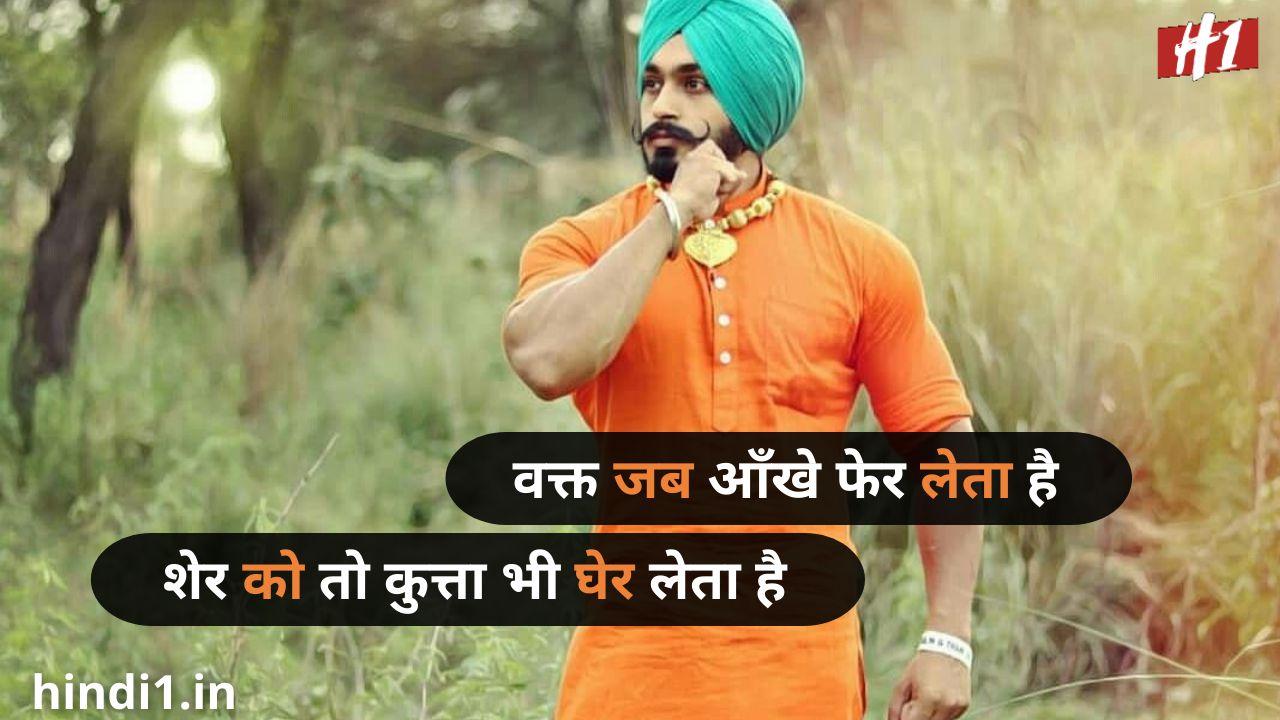 royal attitude status in hindi text1