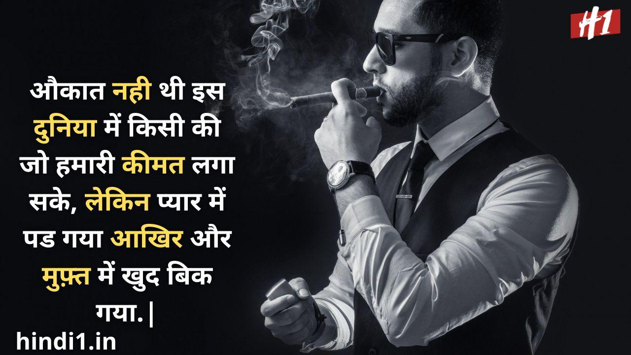 royal attitude status in hindi text2