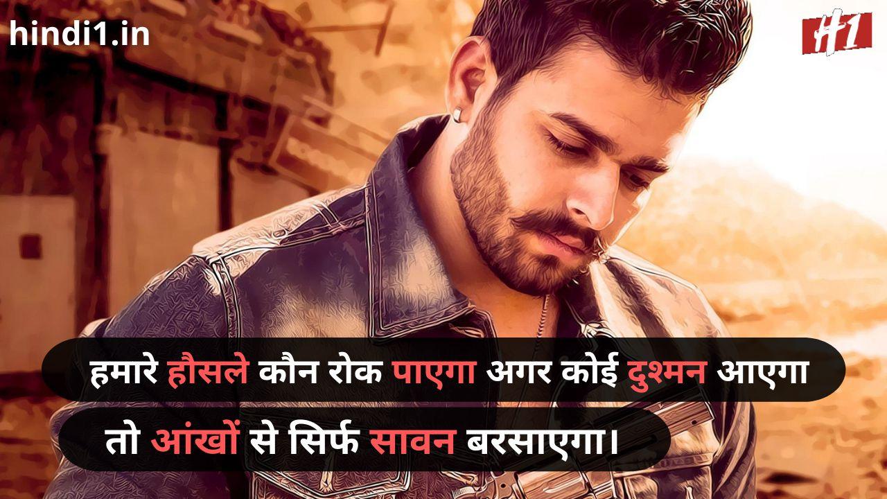 royal attitude status in hindi text3