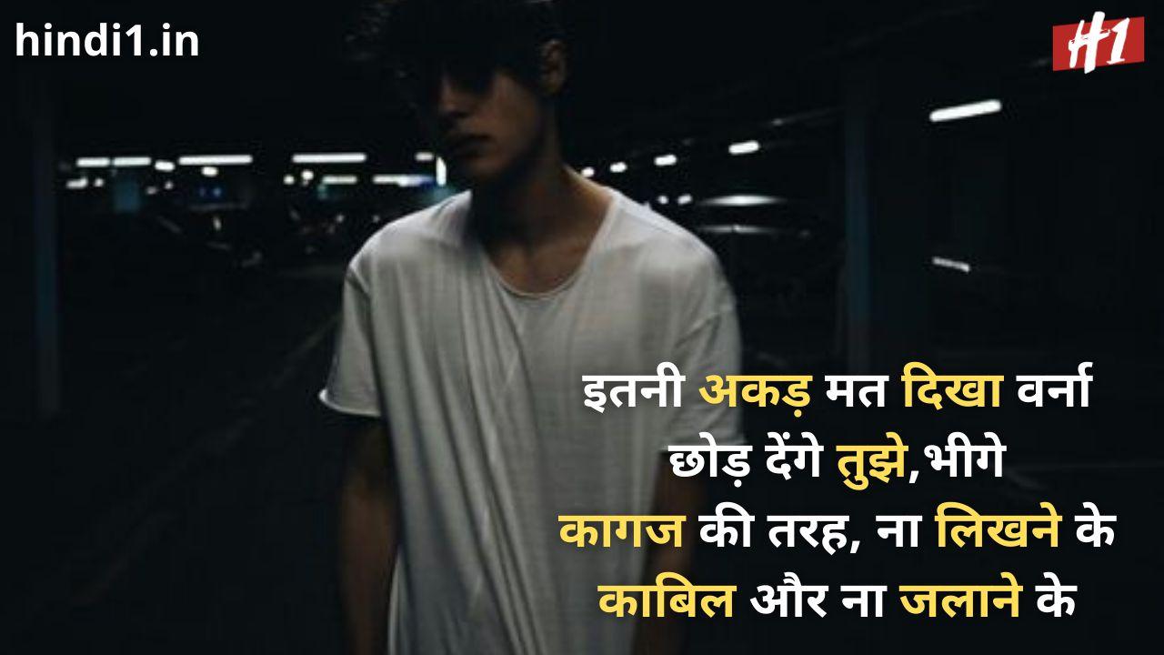 royal attitude status in hindi for boy4
