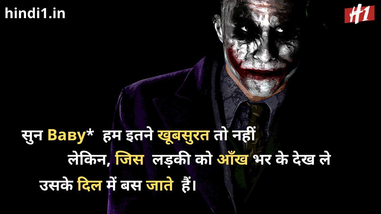 royal attitude status in hindi for boy6