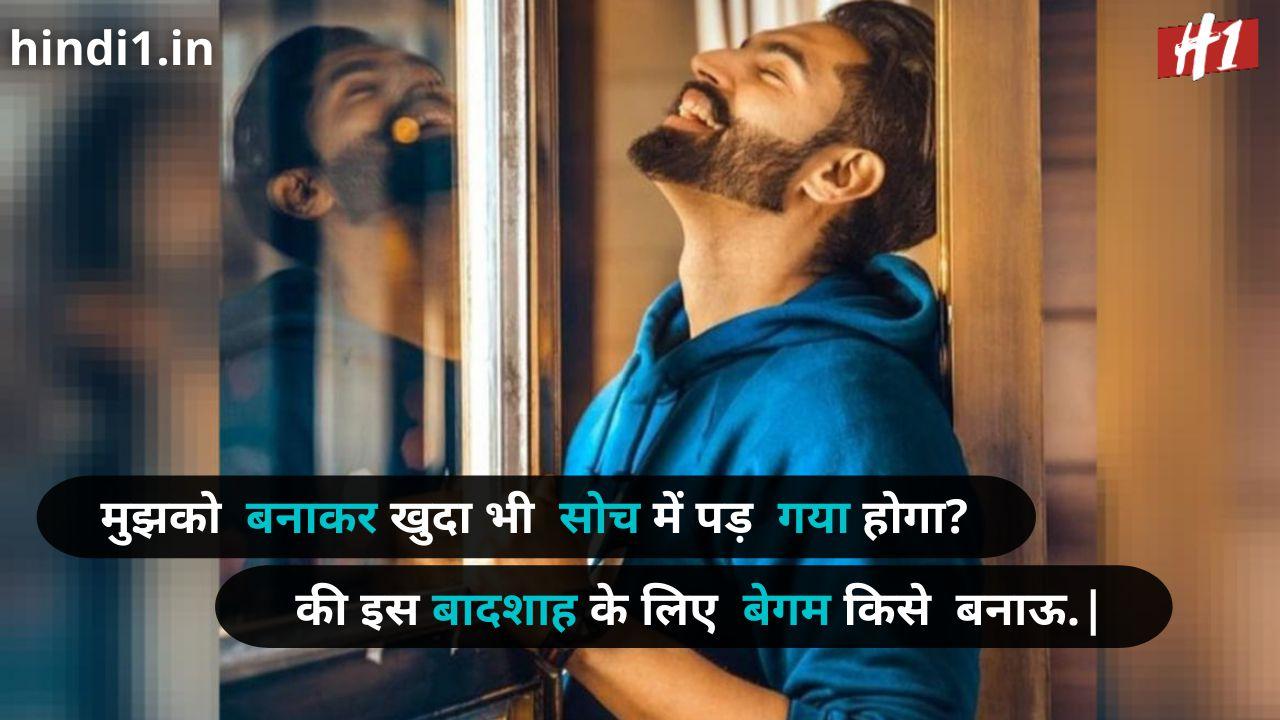 royal attitude status in hindi for boy8