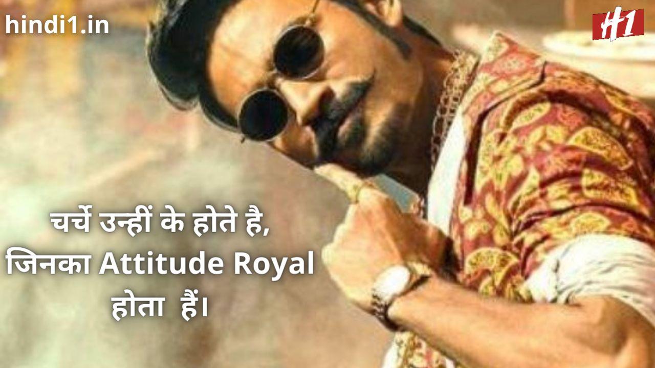 royal attitude status in hindi for boy9
