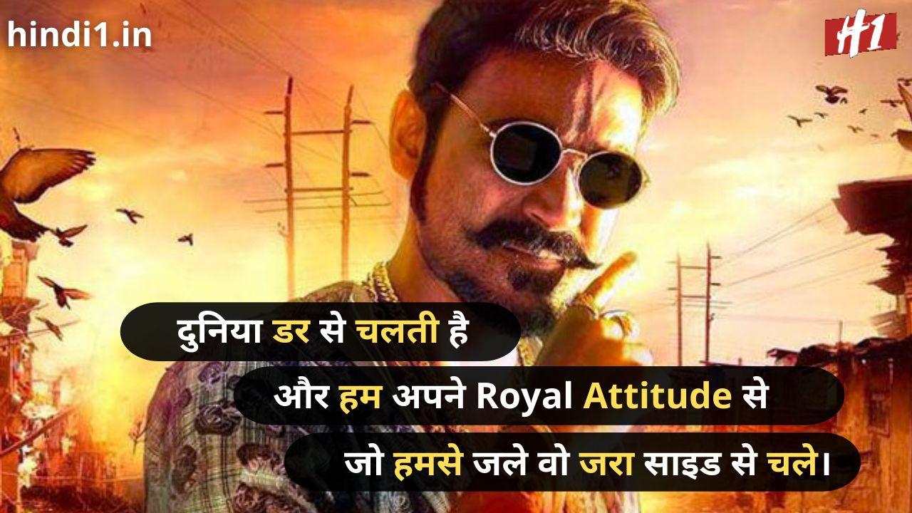 royal attitude status in hindi for boy12