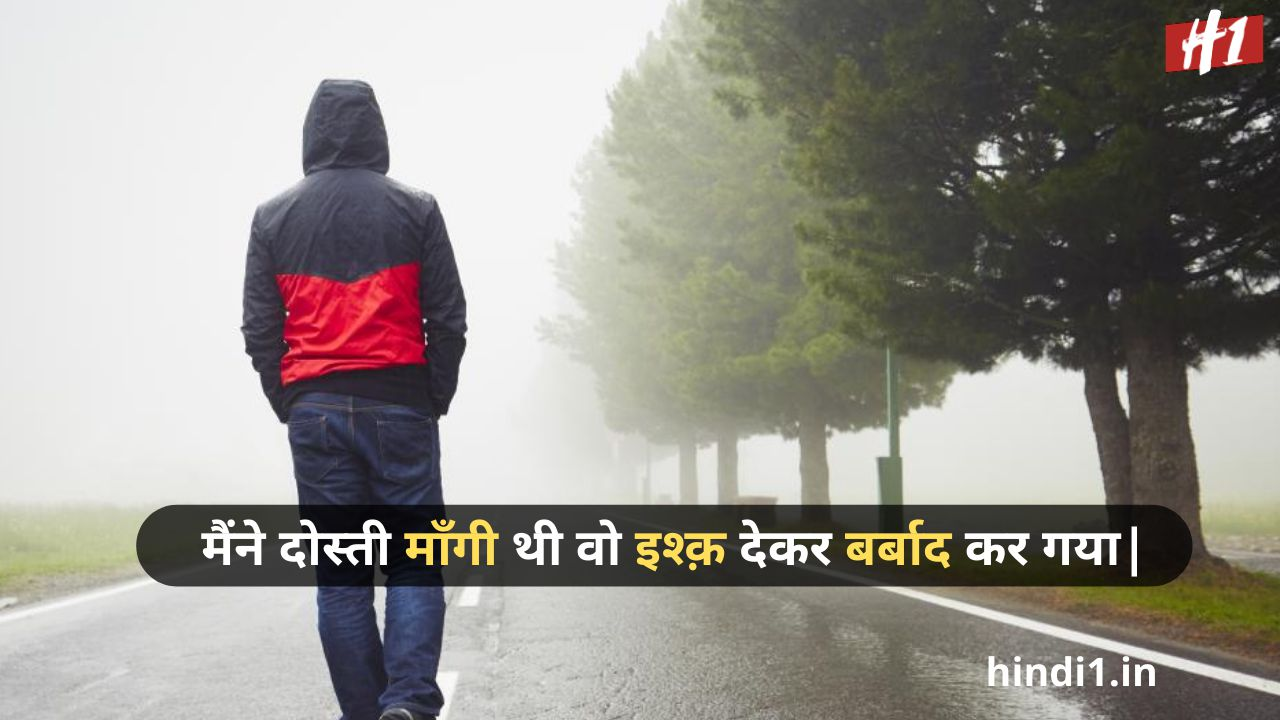 sad status in hindi for life1