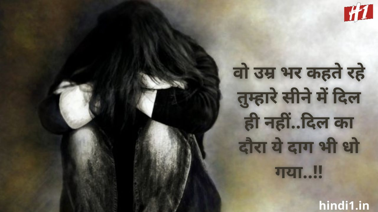 sad status in hindi for life4