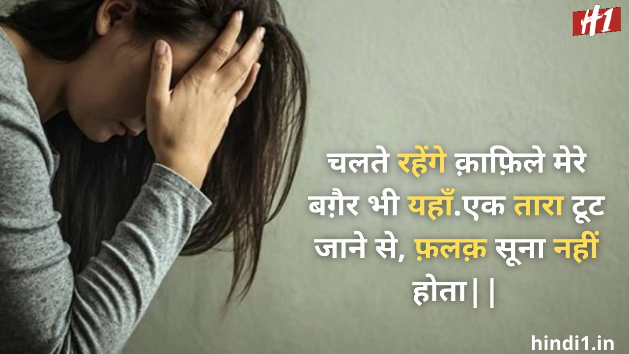 sad status in hindi for life5