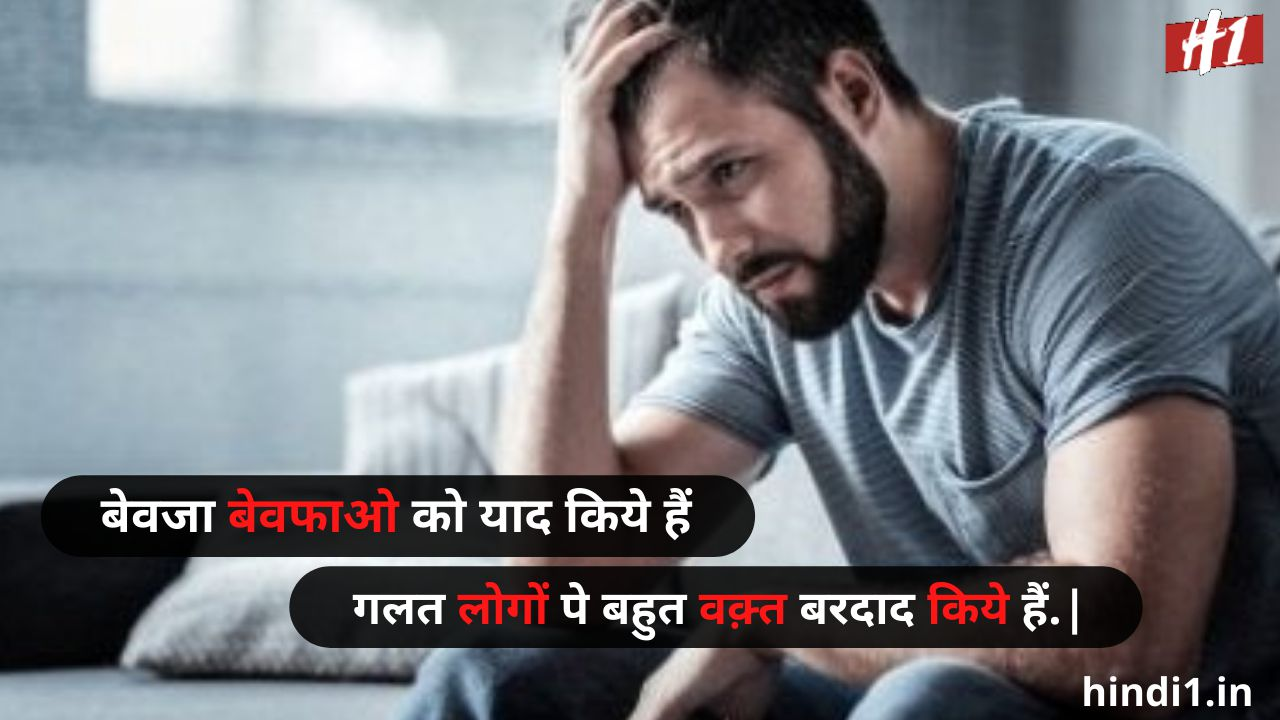 sad status in hindi for life7