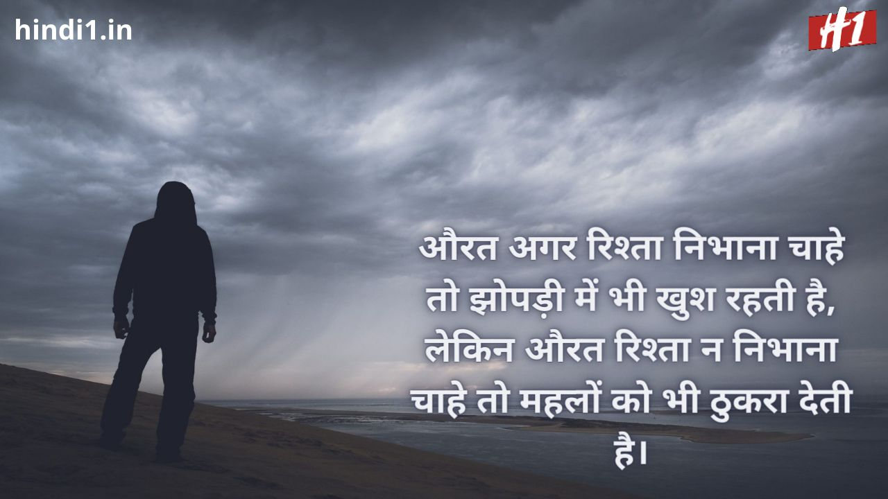 i am alone but happy quotes in hindi6