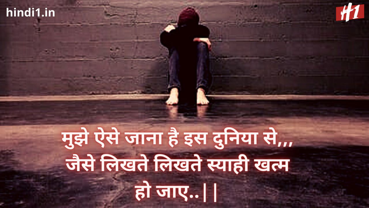 i am alone but happy quotes in hindi7